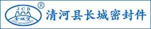 清河�L城密封件有限公司
