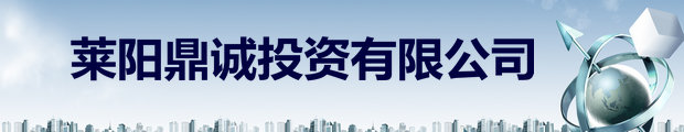 莱阳鼎诚投资有限公司