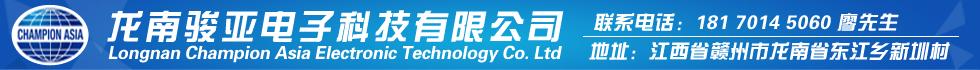 ��南�E���子科技有限公司