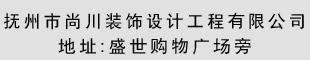抚州市尚川装饰设计工程有限公司