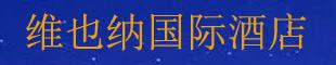 天津市赛隆酒店管理有限公司