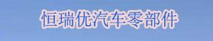 天津市恒瑞��汽�零部件有限公司