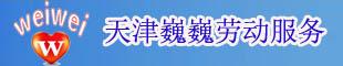 天津巍巍劳动服务有限公司