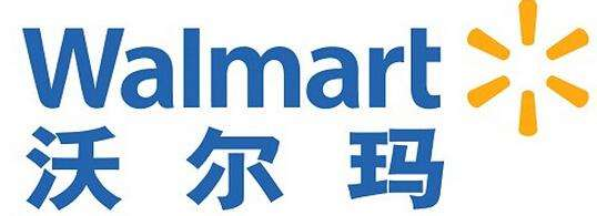 沃尔玛(福建)商业零售有限公司福州连江分店