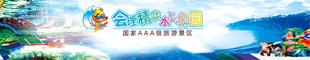 会理县精华旅游文化发展有限责任公司