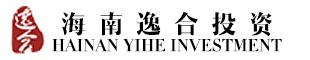 海南逸合投资有限公司