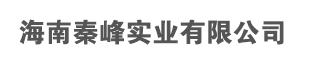 海南秦峰实业有限公司