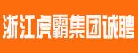 浙江虎霸集�F有限公司