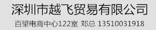 深圳越飞贸易有限公司