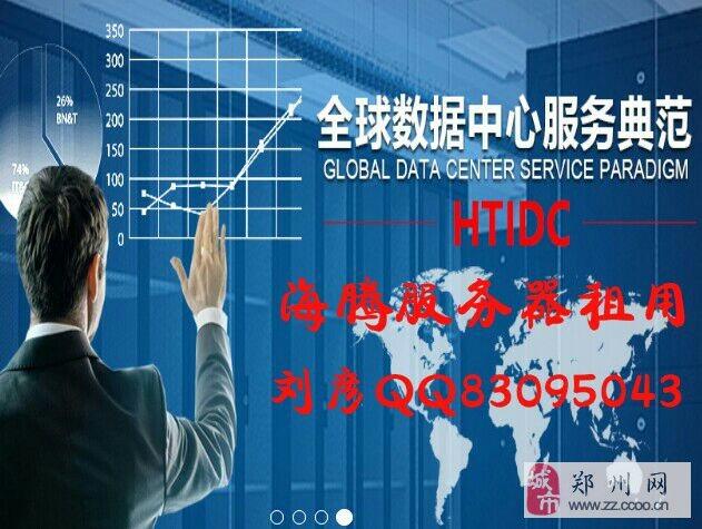 低价带宽的河南联通机房服务器租用,高配置,大带宽用