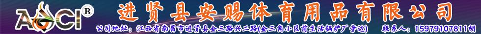进贤县安赐体育用品有限公司