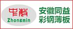 安徽同益彩钢薄板科技有限公司