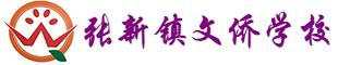 临泉县张新镇文侨学校