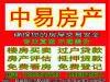 9907招远出售文化区3楼90平米带草屋40万元