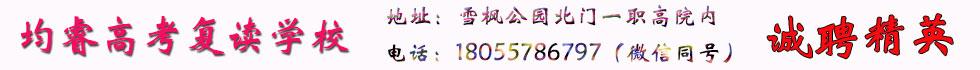 安徽省均睿高考复读学校