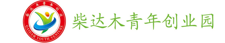 柴达木青年创业基地