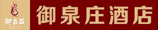 琼海御泉庄酒店有限公司