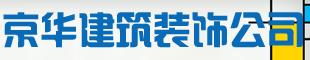京华建筑装饰公司