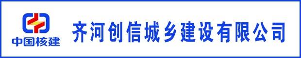 齐河创信城乡建设有限公司(中国核建)
