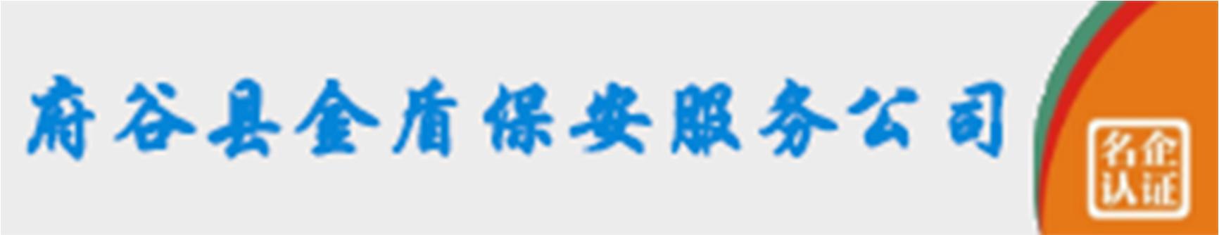 府谷县金盾保安服务公司