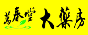 齐河县万春堂大药房有限公司