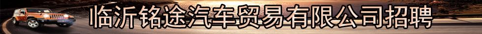 �R沂�途汽��Q易有限公司
