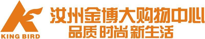 汝州金博大购物中心有限公司