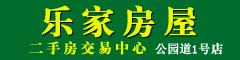 宁乡县乐家房地产经纪有限公司