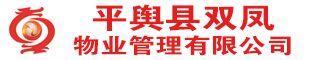 平舆县双凤物业有限公司