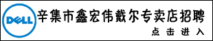 新大发PK10开奖-天天北京pk10计划开奖软件_全天pk10计划第十位_小树PK10网页计划市鑫宏伟戴尔专卖店