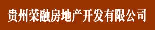 贵州荣融房地产开发有限公司