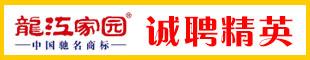 罗山县龙江家园酒