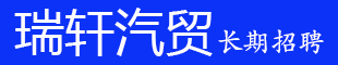 安國市瑞軒汽車銷售服務有限公司