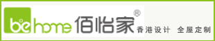 香港佰怡家全屋家具定制