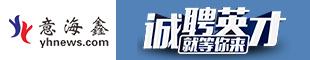 吉林省意海鑫信息技术有限公司