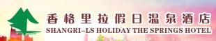新郑市香格里拉假日温泉酒店