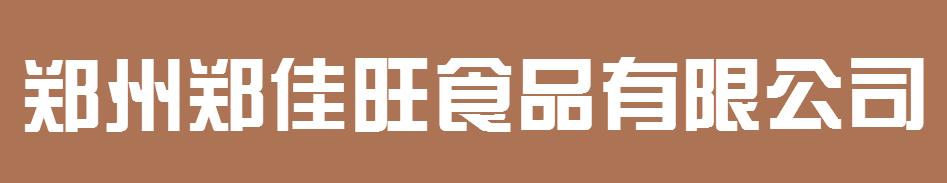 郑州市郑佳人旺食品厂
