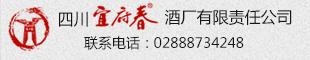四川宜府春酒厂有限责任公司