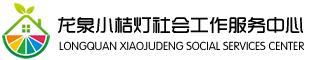龙泉小桔灯社工服务中心