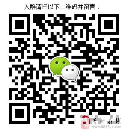青州微信群分享,各行各业微信群(自我收藏,精品)