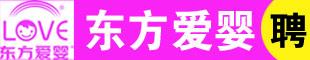 东方爱婴(早期教育中心)