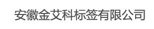 安徽金艾科标签有限公司