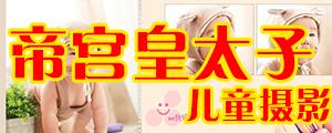 汉川帝宫皇太子儿童影城