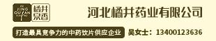 河北橘井药业有限公司