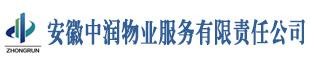 安徽中润物业服务有限责任公司