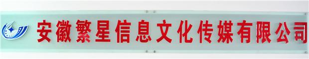 安徽繁星信息文化传媒有限公司