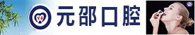 乐安县元邵口腔医院