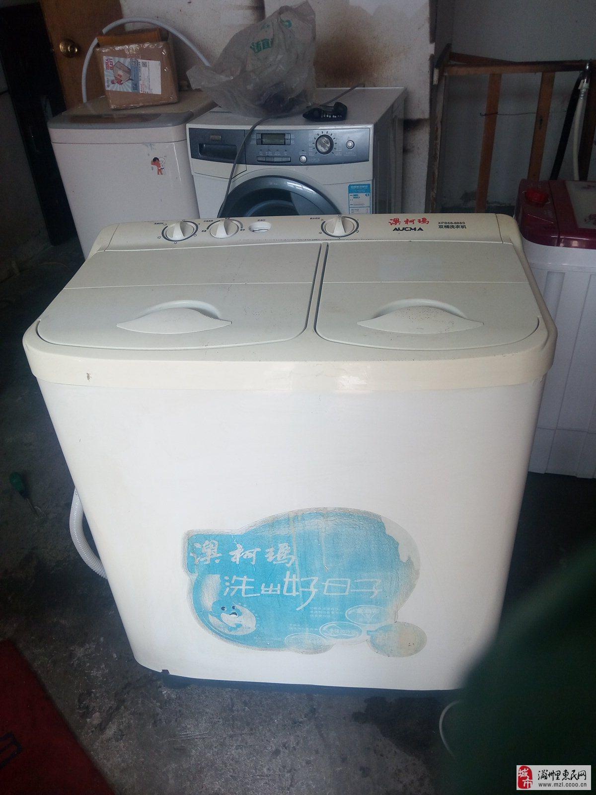 出售二手澳柯玛双桶洗衣机.