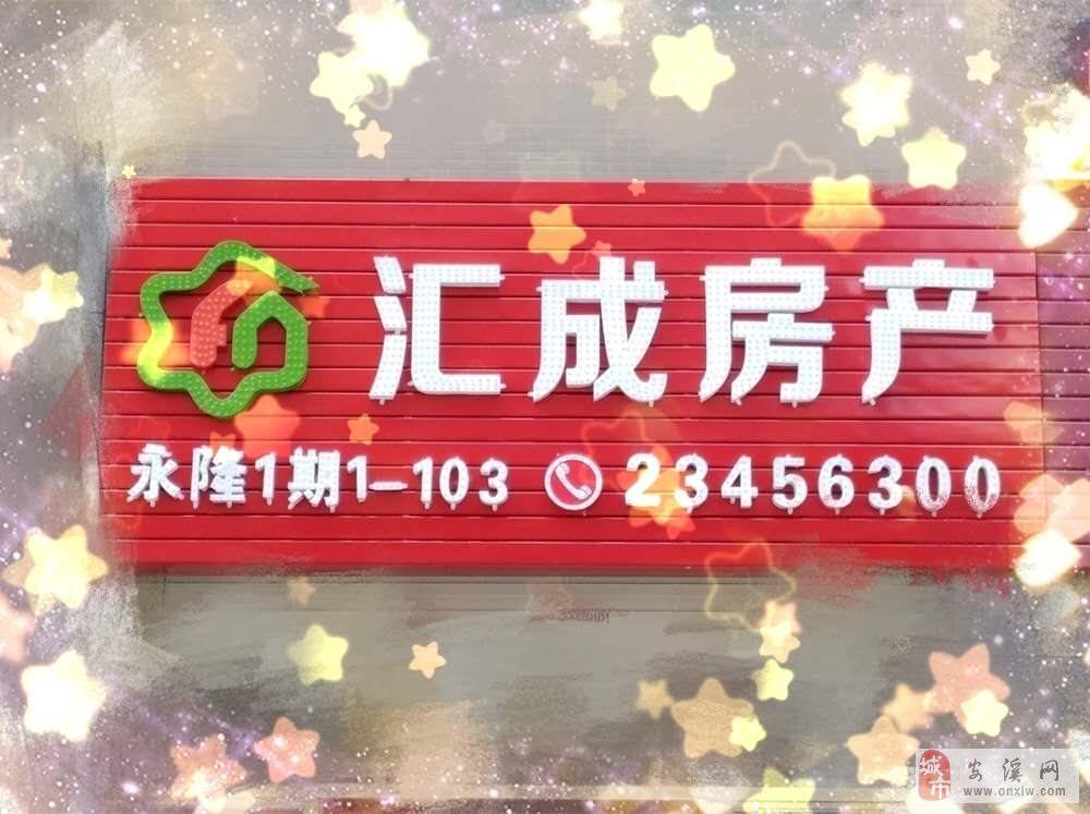 永隆国际城3室2600元/月