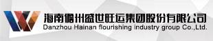 海南儋州盛世旺运集团股份有限公司